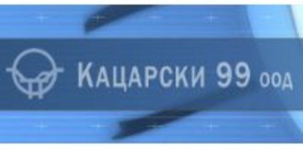 Кацарски 99 ООД