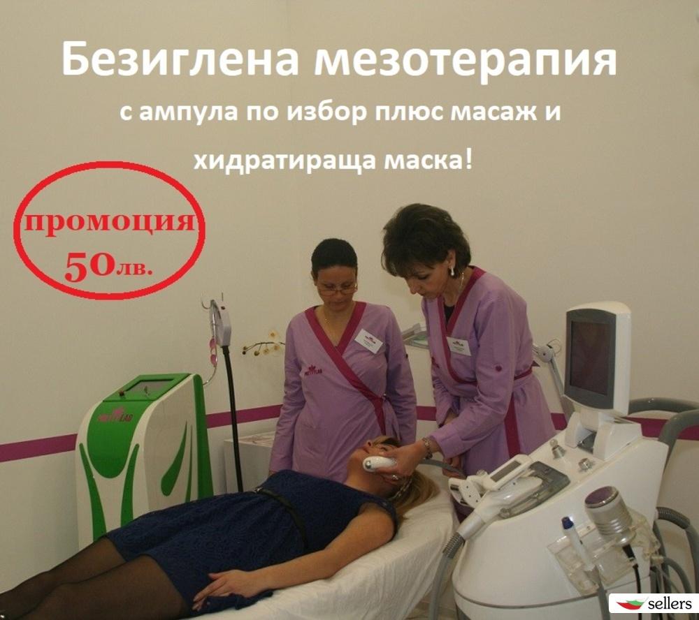 Мезотерапия безиглена с ампула по избор плюс масаж и хидратираща маска