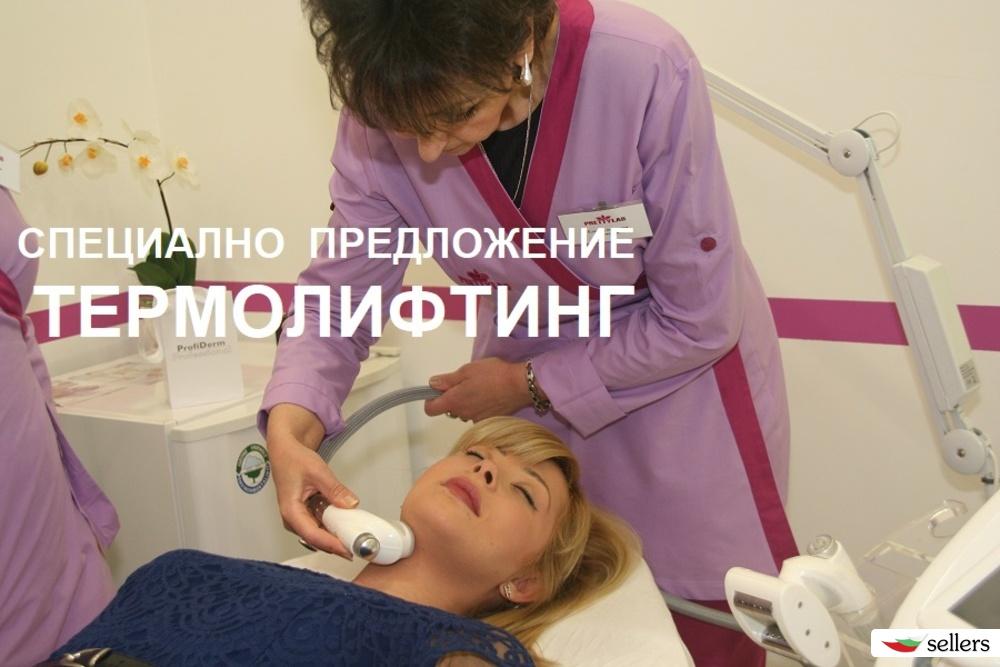 Термажен лифтинг на лице в салон Pretty Lab Промоция-53%
